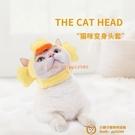 貓咪頭套可愛寵物帽子拍照道具賣萌網美搞怪搞笑生日假發裝飾用品【小獅子】