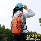 登山包 雙肩包女20l戶外運動裝備多功能旅游男徒步騎行沖頂登山小背包 范思蓮恩