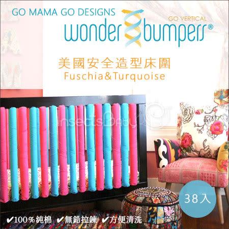 ✿蟲寶寶✿【美國GO MAMA GO DESIGNS】安全造型床圍/100%純棉-紫紅&綠松石藍 38入組
