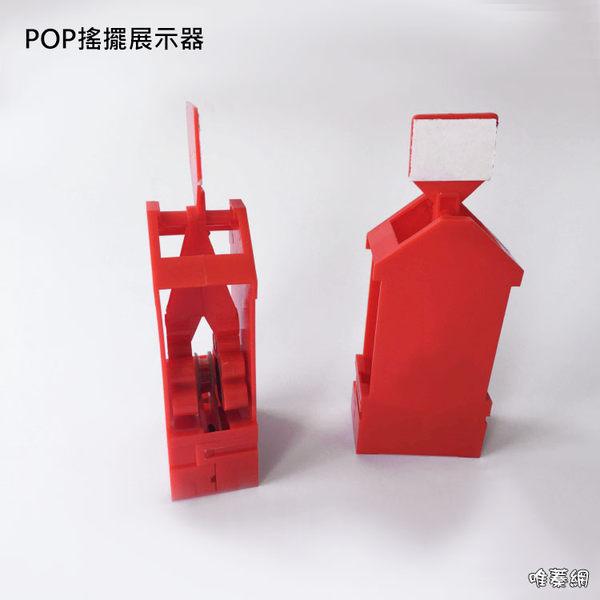 【唯蓁網498】POP搖擺展示器 1號電池廣告展示用品電池搖擺器,左右搖搖牌廣告爆炸貼