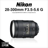 送登入禮~12/31 Nikon AF-S NIKKOR 28-300mm F3.5-5.6 G ED VR  國祥公司貨 防手震★24期★薪創