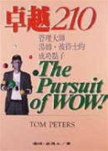 (二手書)卓越210:管理大師湯姆‧彼得士的成功點子
