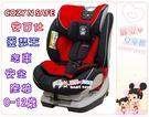 麗嬰兒童玩具館~COZY N SAFE安可仕-亞瑟王安全座椅0-12歲ISOFIX安全汽座/汽車安全座椅