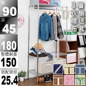 【免運費/探索生活】買就送防塵布套 90*45*180鍍鉻三層衣櫥(單桿) 衣櫃 衣帽架 衣櫥 收納架 鐵架