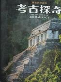 【書寶二手書T9/地理_YJH】考古探奇_探索世界系列