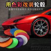 輪轂貼汽車輪轂改裝飾貼車輪貼保護圈防撞條輪胎輪圈輪轂裝飾條