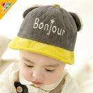 嬰兒帽子秋冬季0-3-6-12個月男童女寶寶帽鴨舌帽棒球帽漁夫帽春秋