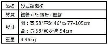 【南洋風休閒傢俱】休閒涼椅系列 - 段式編織椅 海灘椅 五段式調整椅 戶外椅 攜帶式折合椅 (P269-3)