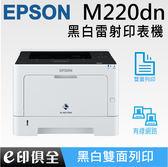 EPSON AL-M220DN 黑白印表機