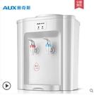 臺式飲水機家用制冷熱小型迷妳宿舍冰溫熱節能靜音速熱LX220V新年禮物