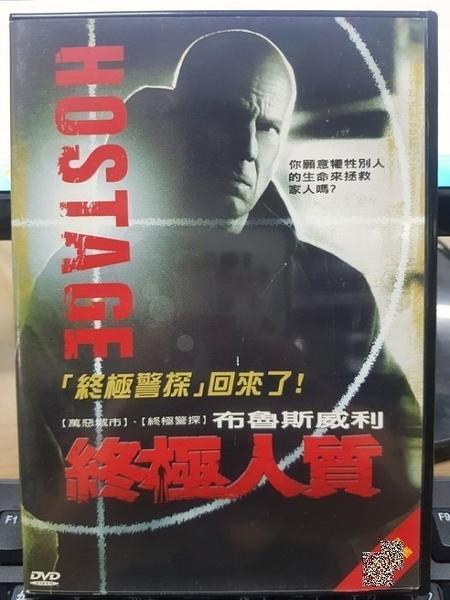 挖寶二手片-G71-001-正版DVD-電影【終極人質】-布魯斯威利 凱文波拉克 班佛斯特 喬納森塔克 (直購