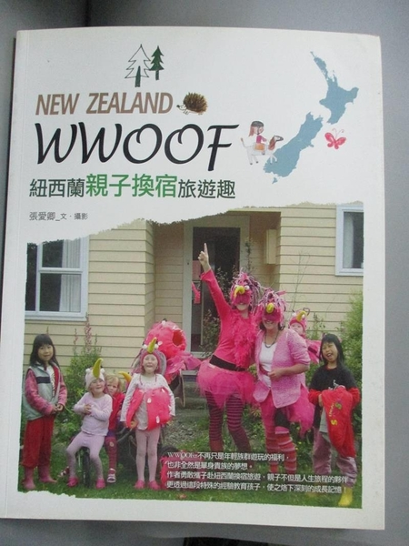 【書寶二手書T7/親子_YCD】WWOOF紐西蘭親子換宿旅遊趣_張愛卿
