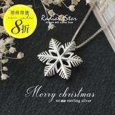 [925純銀]雪國戀人charming gift雪花項鍊【SL208】璀璨之星☆