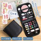 簡易針線包10件套 輕巧便攜 十件組縫補針線盒 旅行家用 縫紉工具【UA0106】《約翰家庭百貨