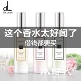 【禮盒裝】女士香水持久淡香女人味學生清新自然櫻花