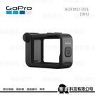 GoPro Media Mod ADFMD-001 For HERO9 Black專用 媒體模組【公司貨】9H