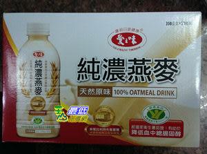 [單次運費限購二組] COSCO 愛之味 純濃燕麥(天然原味) 350g x 12瓶 C97313