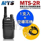 ◤送空氣導管耳機◢ MTS-2R 專業手持式 無線電對講機(1入)
