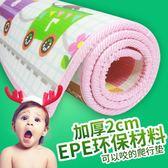 嬰兒童爬爬墊2cm厚雙面環保防潮家用定做尺寸泡沫地墊寶寶爬行墊T【中秋節】