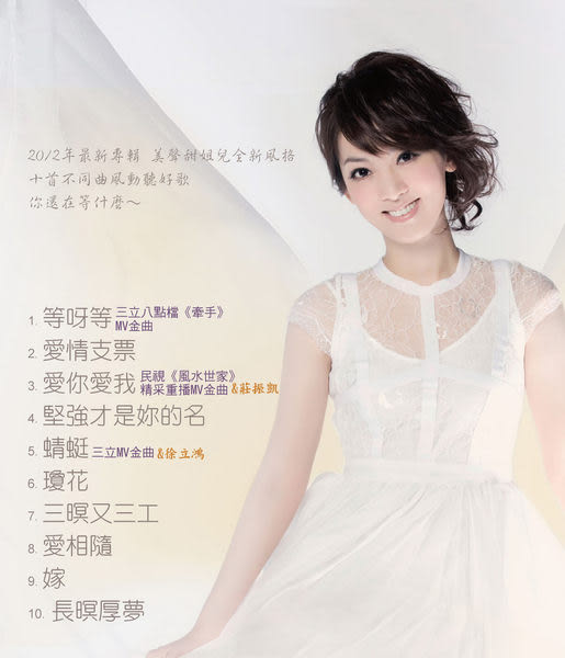 陳淑萍 等呀等 VCD附DVD (音樂影片購)