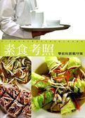 (二手書)素食學術科教戰守策(10107)7版