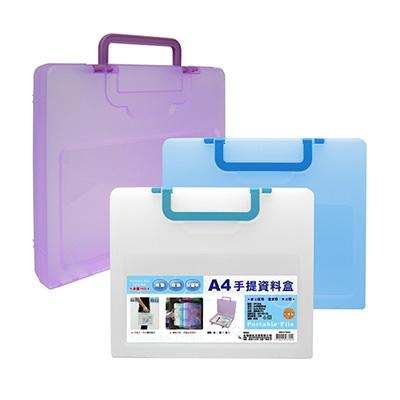 CP3304L 手提A4資料盒/文件盒/收納盒