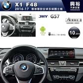 【JHY】2016~17年BMW X1 F48 G57安卓主機10.25吋螢幕*藍芽+導航+雙聲控*8核心4+64