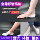增高鞋墊 鞋墊襪子內增高鞋墊舒適出口日本硅膠仿生后跟套體檢隱形增高墊男女式