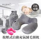 按壓式自動充氣絨毛頸枕-共2色 一鍵式 ...