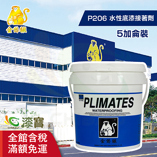 【漆寶】金絲猴│水性底漆接著劑P-206-2(5加侖裝)