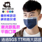 口罩/ 潮流專業防護款 成人口罩/ 台灣製造/不織布口罩/ 非稀薄材質/黑皮熊口罩 50入/盒
