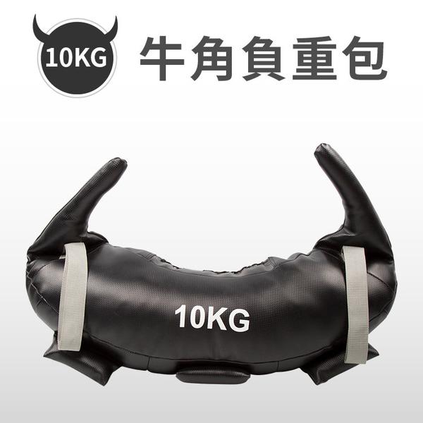 保加利亞訓練袋10公斤(負重牛角包/保加利亞包/牛角袋/負重包/力量訓練袋/重訓/深蹲神器)
