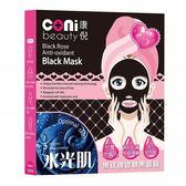 【coni beauty】黑玫瑰抗氧化嫩白黑面膜5入/盒