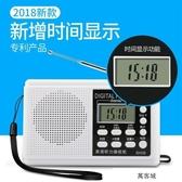 英語聽力考試專用FM調頻高考 4級四六級四級 萬客城