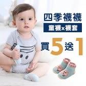 29元up再享買5送1x襪子專區