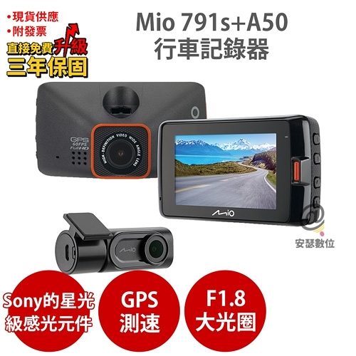 Mio 791S+A50【送64G+C10後支+拭鏡布】雙Sony Starvis 前後雙鏡 GPS 行車記錄器 紀錄器