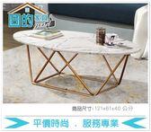 《固的家具GOOD》472-9-AJ 曼蒂4尺鵝蛋型石面大茶几【雙北市含搬運組裝】