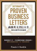 (二手書)商務英文書信大全:300封標準實用範例