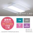 日本代購 日本製 國際牌 AIR PANEL HH-CC1286A 天頂燈 吸頂燈 6坪 附遙控器 附引掛