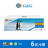 【G&G】for Brother 6黑組合包 TN-1000 / TN1000 相容碳粉匣/適用 MFC 1815 / 1910W / HL 1110 / 1210W / DCP 1510 / 1610W