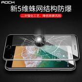 熒幕保護貼iPhone8鋼化膜蘋果8plus全屏覆蓋ip手機貼膜7P水凝七i7抗藍光i8八·樂享生活館liv