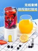 榨汁杯榮事達便攜式榨汁機家用水果小型充電迷你炸果汁機電動學生榨汁杯『黑色妹妹』
