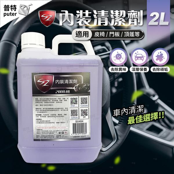 台灣現貨-SZ汽車2L內裝清潔劑 車內清潔劑 翻新劑 消異味【CN0030】普特車旅精品