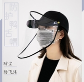 面罩帽子女春夏棒球帽韓版防飛沫防塵棒球帽帶面罩遮臉 韓國時尚週 免運