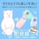 小熊 洗手 肥皂片 肥皂 香皂 紙香皂 香皂紙 方便攜帶 翻蓋設計 清潔防疫 細緻泡泡 可愛造型