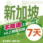 新加坡上網卡 7日 不限流量不降速 4G上網 吃到飽上網SIM卡