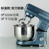 和面廚師機家用小型雙刀全自動商用攪拌揉面活料理打蛋神器 JY8324【pink中大尺碼】