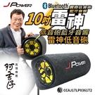 《名展影音》行動式音響~10吋雷神低音砲藍牙音響 JP-SUB-02~支援手機/平板/USB/SD卡
