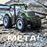 玩具車 仿真拖拉機玩具農用拖拉機合金汽車模型金屬工程車模兒童玩具車【八折搶購】