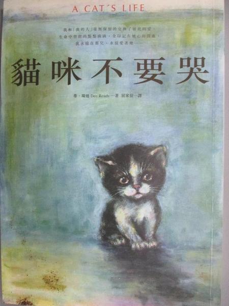【書寶二手書T3/翻譯小說_COG】貓咪不要哭_蒂.瑞迪